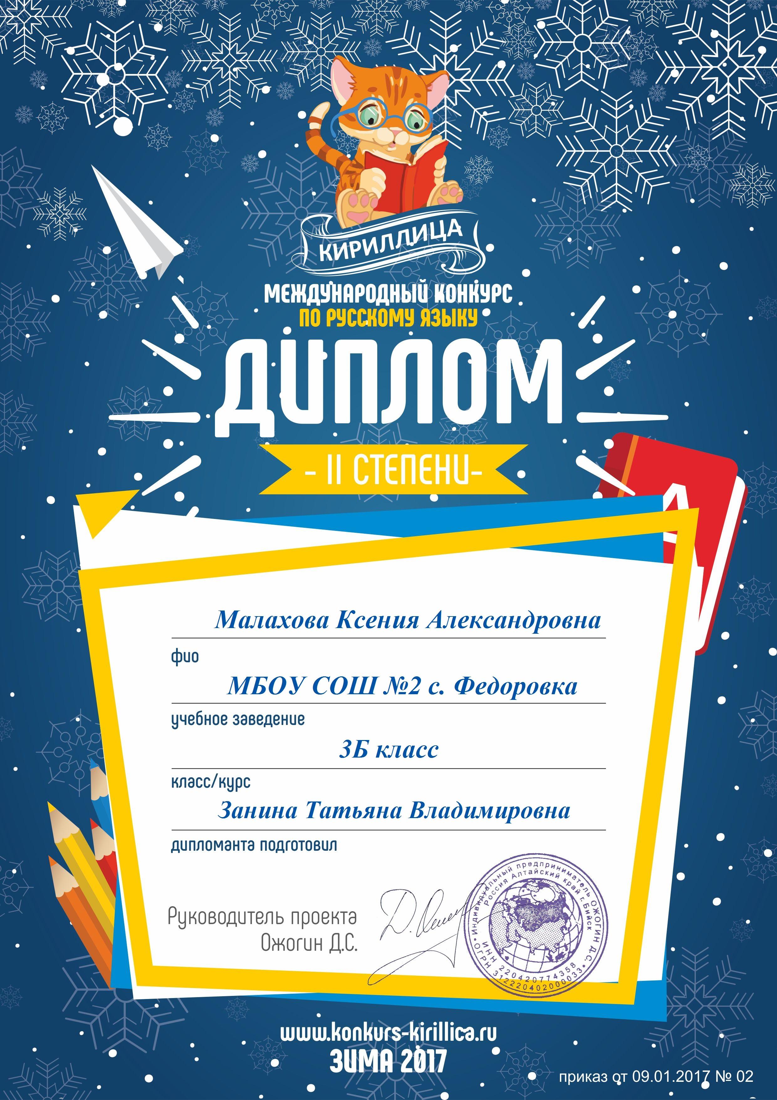 198Кириллица международный конкурс по русскому языку 2017